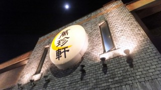 Nagoya : Tamagotoji ramen at Manchinken (萬珍軒)
