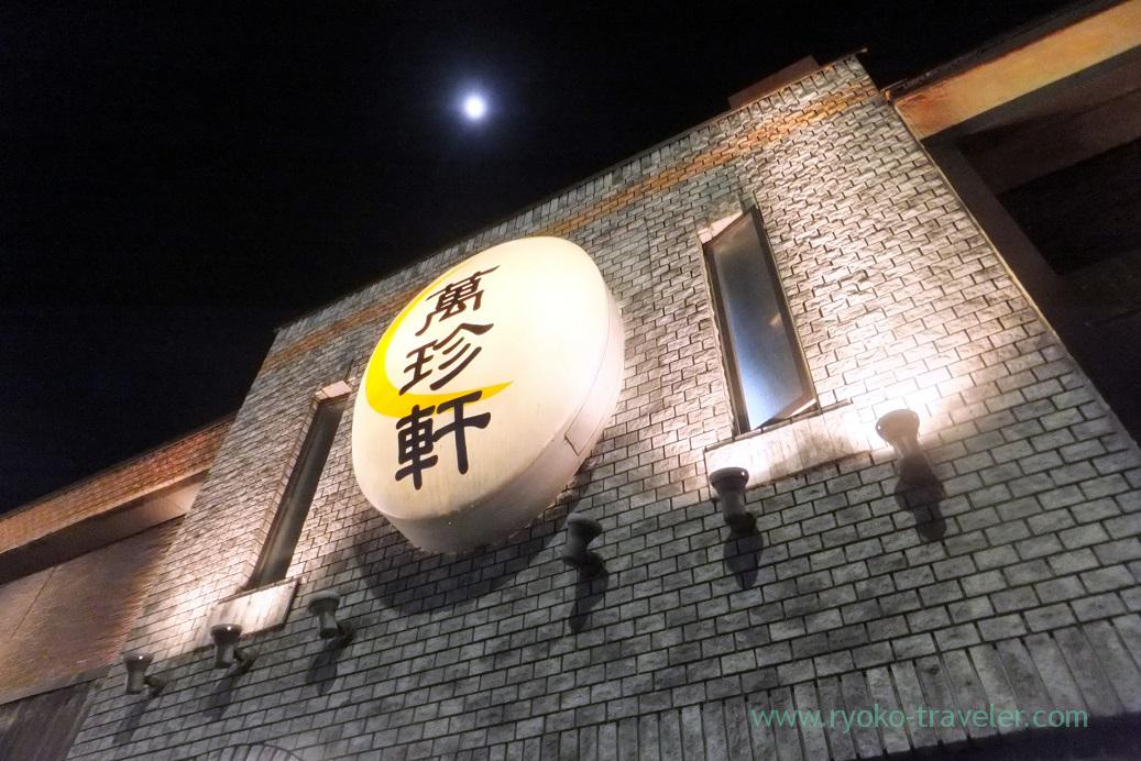 Appearance, Manchinken, Nakamura Kuyakusho(Hokuriku&Tokai 2016)