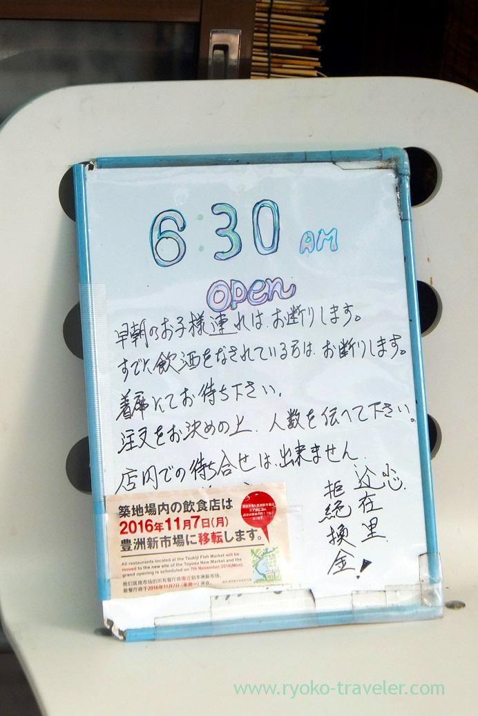Attention, Yonehana (Tsukiji Market)