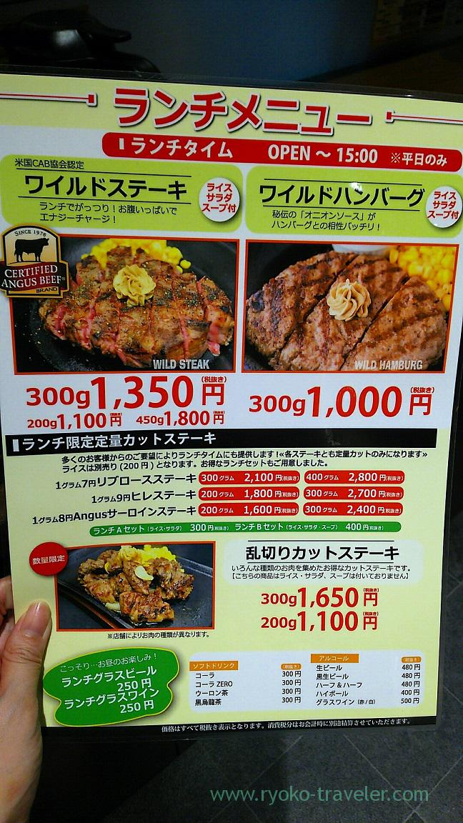 Lunch menus, Ikinari steak Harumi toriton branch (Kachidoki)