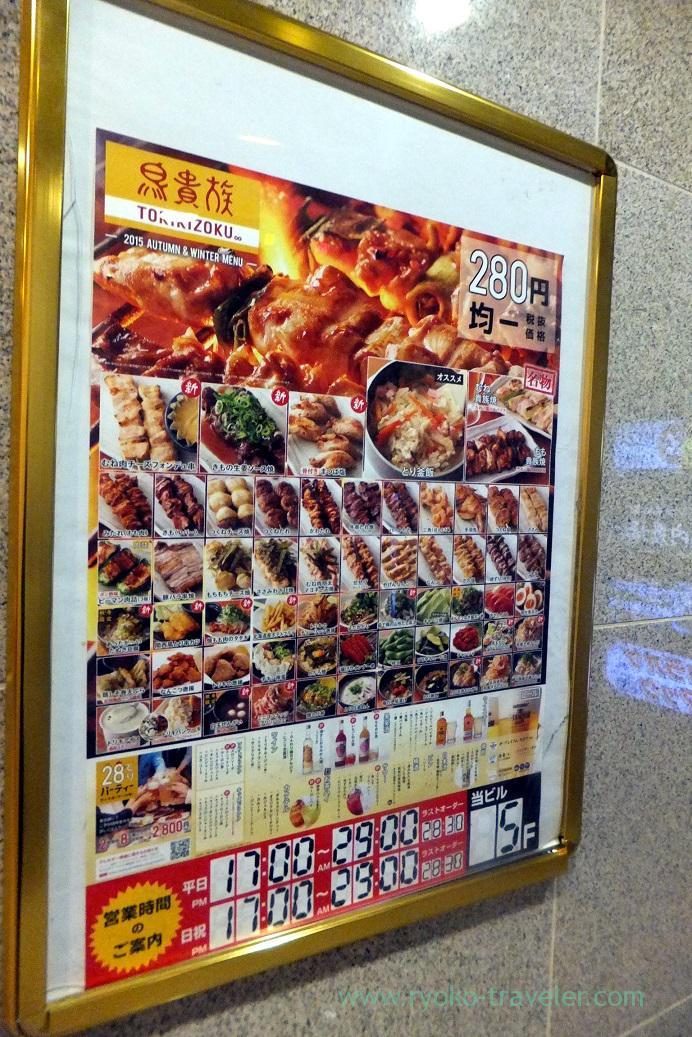 All 280 yen, Torikizoku Shin-Tsudanuma branch (Tsudanuma)