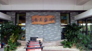 Amami 2015 (1/9) : Local food and brown sugar shochu at Tecchan (焼鳥てっちゃん)