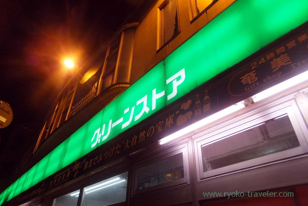 Appearance, Green store Naze branch (Amami 2015)