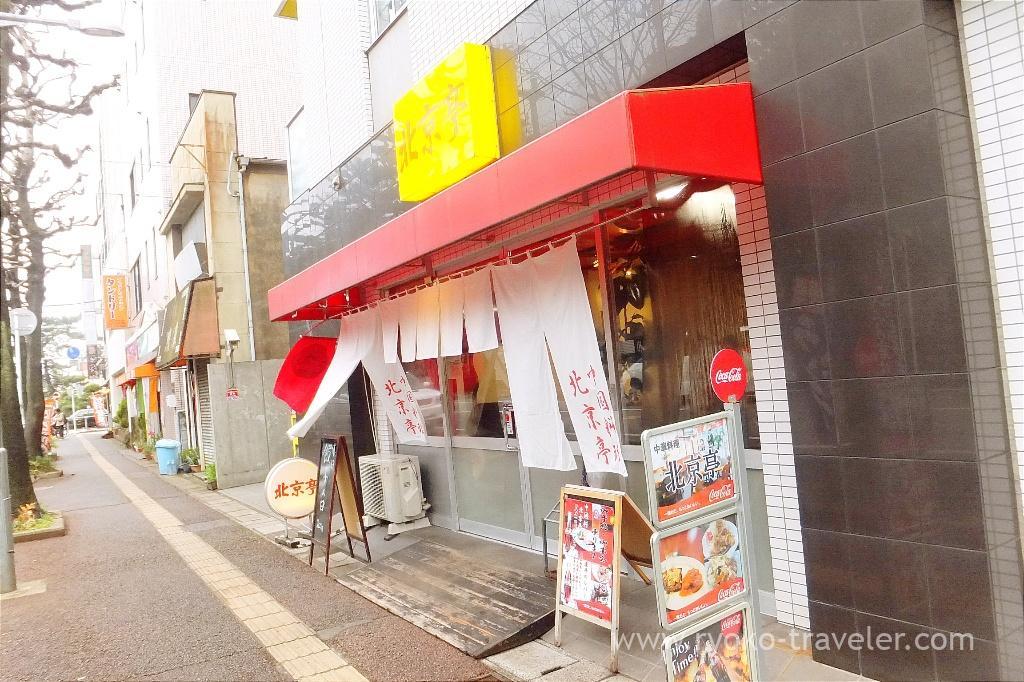 Appearance, Pekintei (Nishi-Chiba)