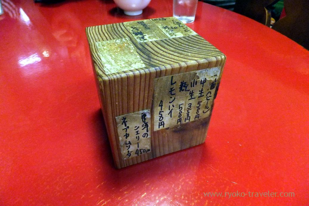 Drinks menu, Pekintei (Nishi-Chiba)