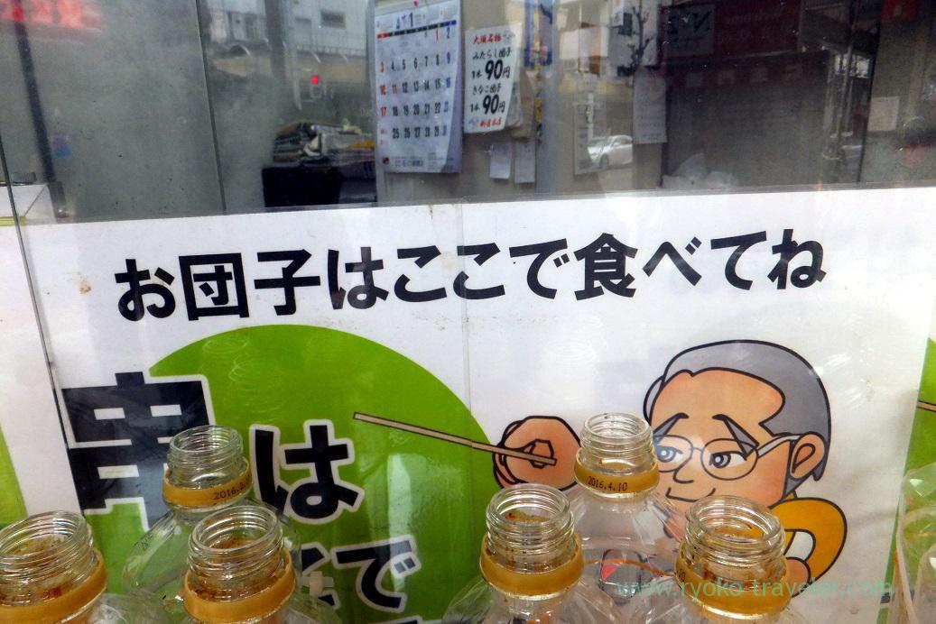 Eat here, Nii suzume honten, Ozu kannon (Hokuriku&Tokai 2016)
