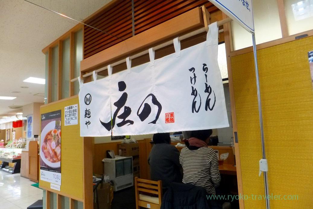 Entrance, Menya Shono Tobu hyakkaten Funabashi branch (Funabashi)