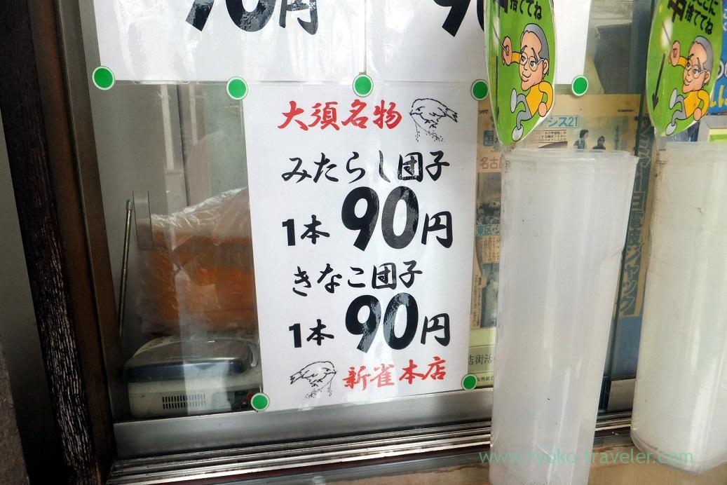 Menus, Nii suzume honten, Ozu kannon (Hokuriku&Tokai 2016)