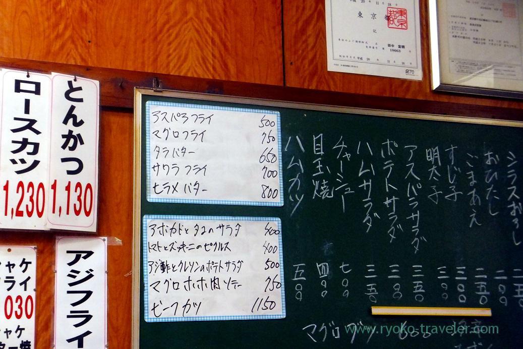 Menus, Odayasu (Tsukiji Market)