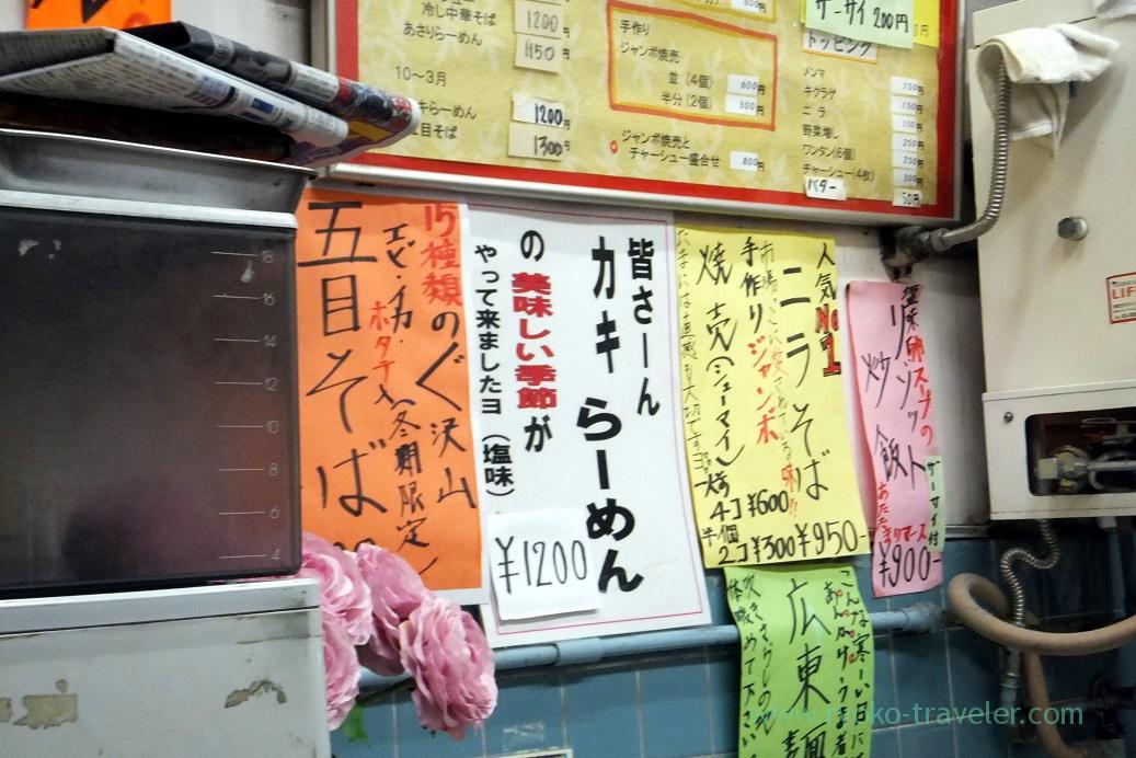 Menus, Yajima (Tsukiji Market)