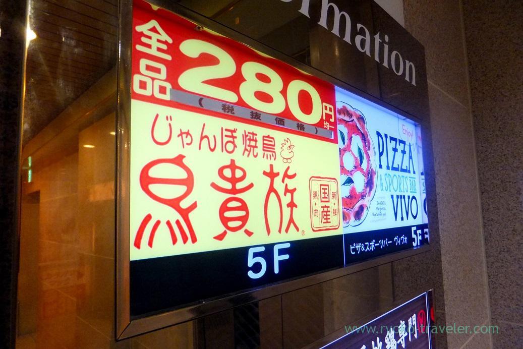 Signboard, Torikizoku Shin-Tsudanuma branch (Tsudanuma)