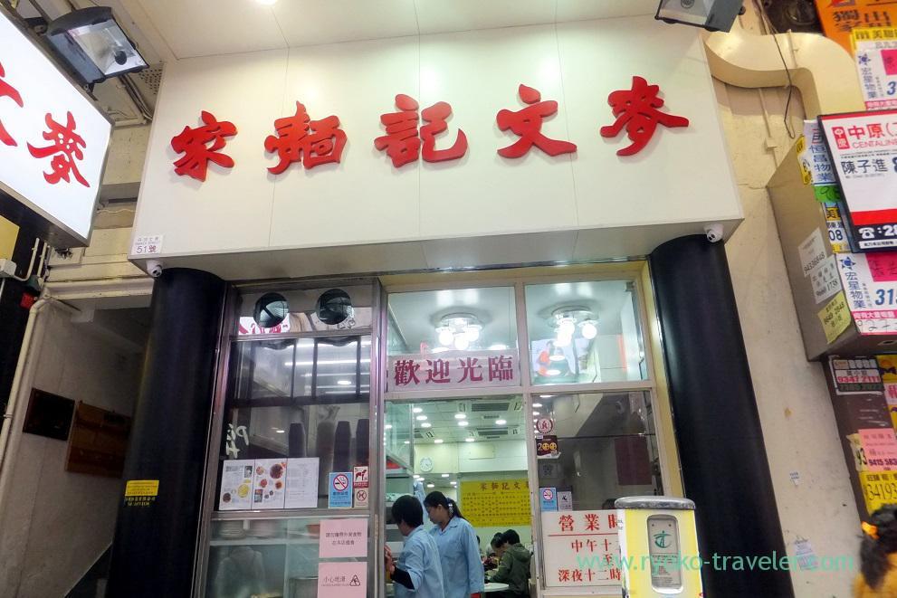 Appearance, Mak Man Kee Noodle Shop ,Jordan (Hongkong 201602)