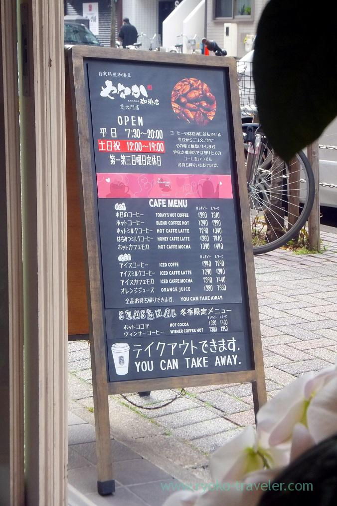 Menus, Yanaka Coffee-ten Shiba-daimon branch (Daimon)