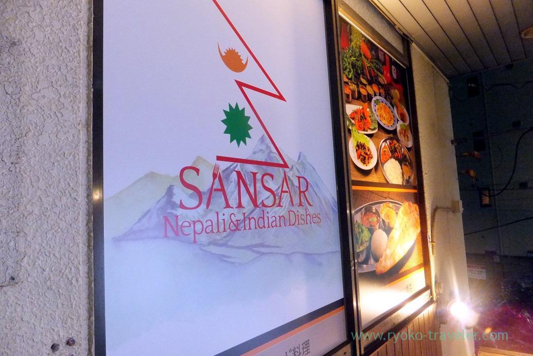 Signboard, Sansar Motoyawata branch (Motoyawata)