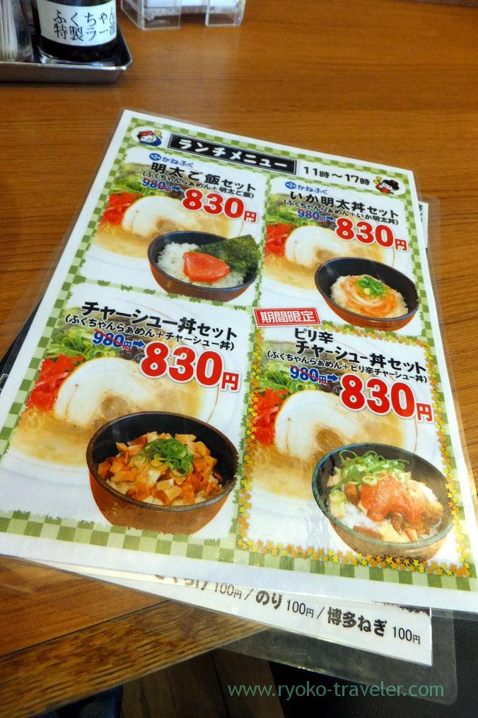 lunch set, Fukuchan (Tsukiji)