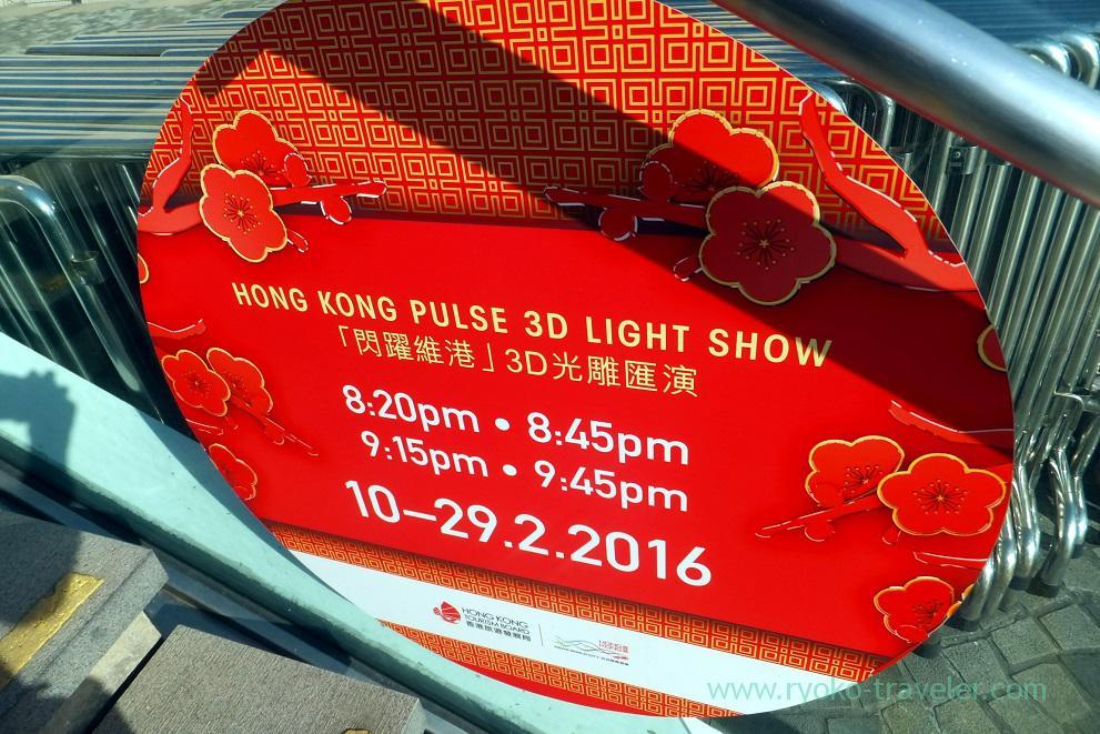 About Hong Kong Pulse 3D light show 3, Tsim Sha Tsui promnade ,East Tsim sha tsui (Hongkong 201602)