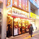 Motoyawata : Iekei ramen shop chain Bukotsuya (武骨家)