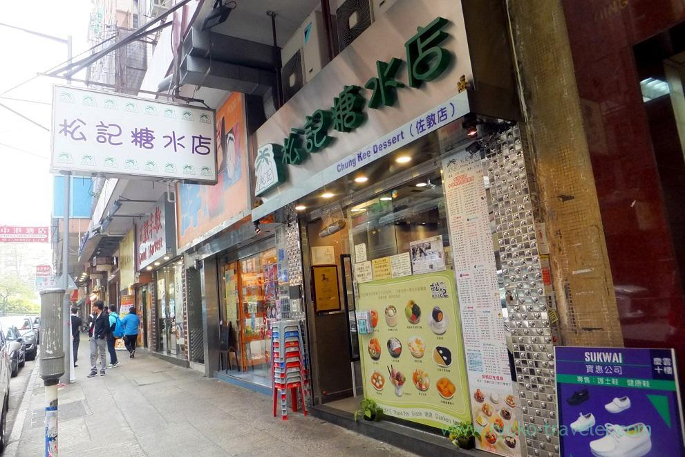 Appearance, Chung kee dessert ,Jordan (Hongkong 201602)