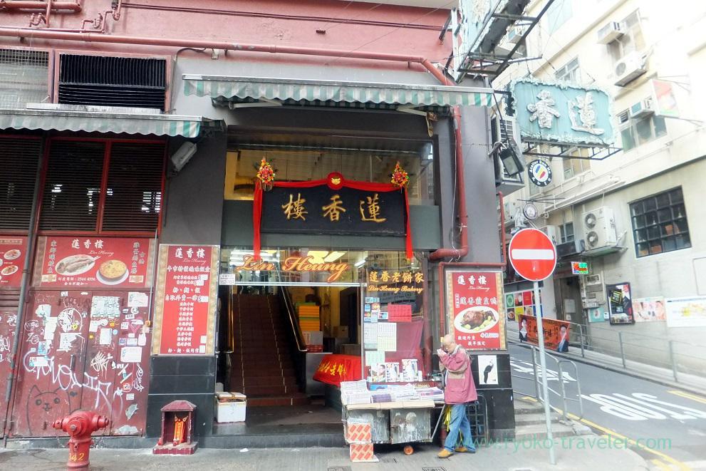 Appearance, Lin heung Tea House,Sheung Wan (Hongkong 201602)