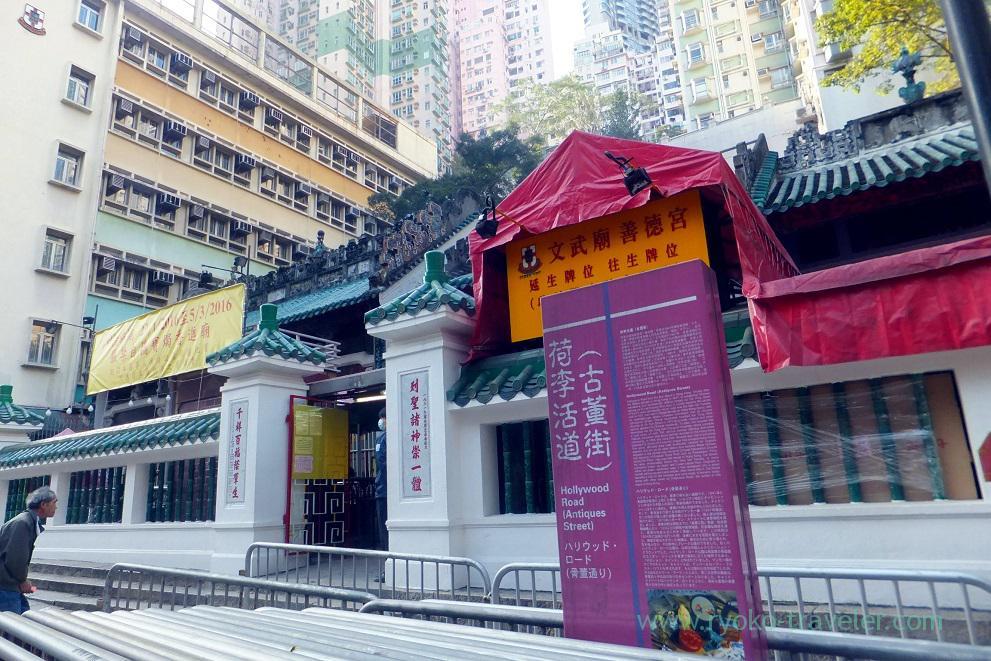Appearance, Man Mo temple,Sheung Wan (Hongkong 201602)