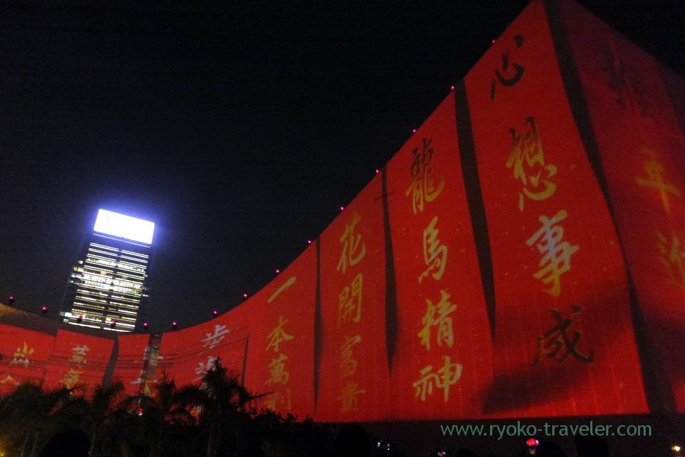 Hong Kong Pulse 3D light show 6, Tsim Sha Tsui promnade ,East Tsim sha tsui (Hongkong 201602)