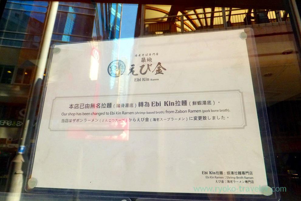 Information, Ebikin,Sheung Wan (Hongkong 201602)