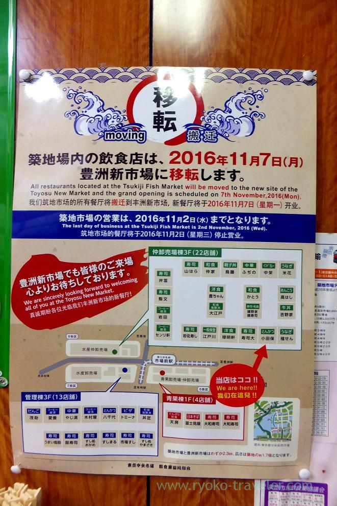 About moving to Toyosu, Odayasu (Tsukiji Market)
