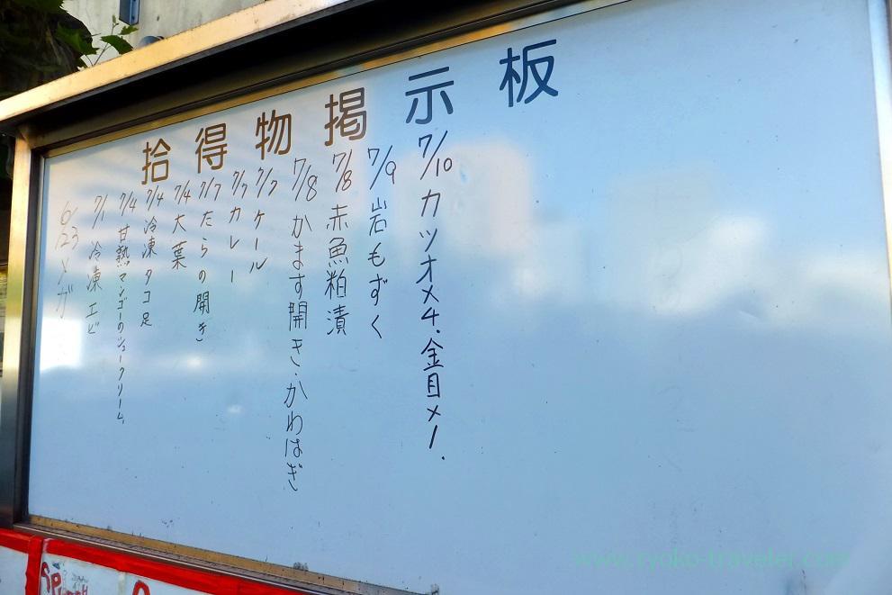 Lost property, Tsukiji Market