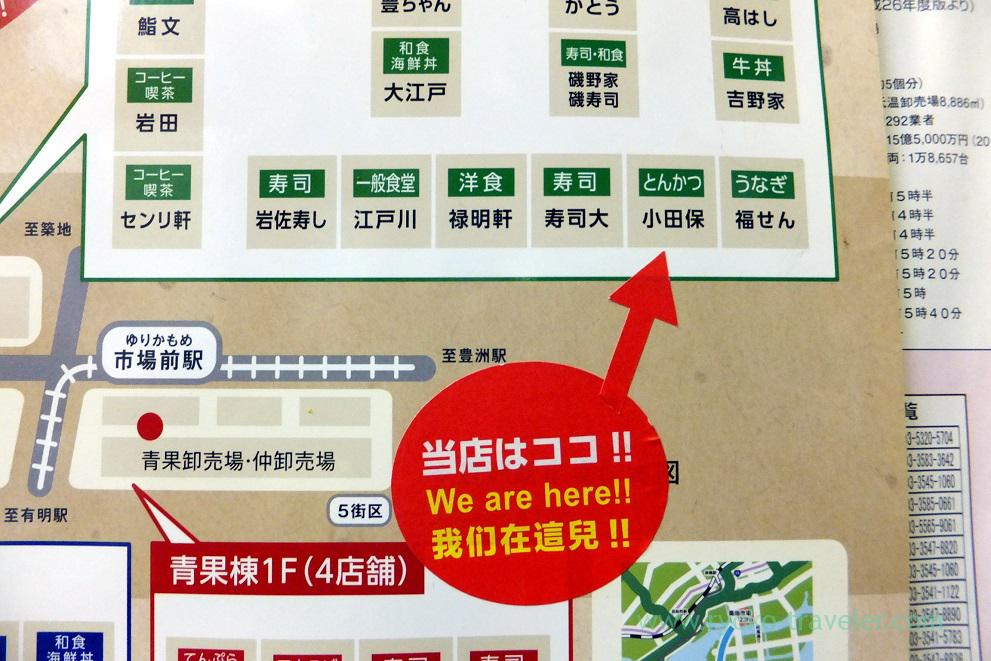 Odayasu will be here, Odayasu (Tsukiji Market)