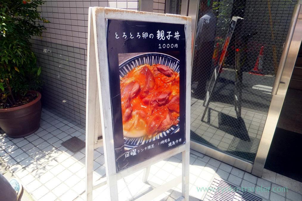 Signboard of lunchtime, Yakitori Imai (Sendagi)