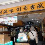 Taipei 2016 Spring : Ningxia Night market (寧夏夜市)
