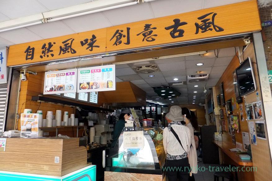 appearance-gu-zao-wei-tofu-pudding-shuanglian-taipei-201605