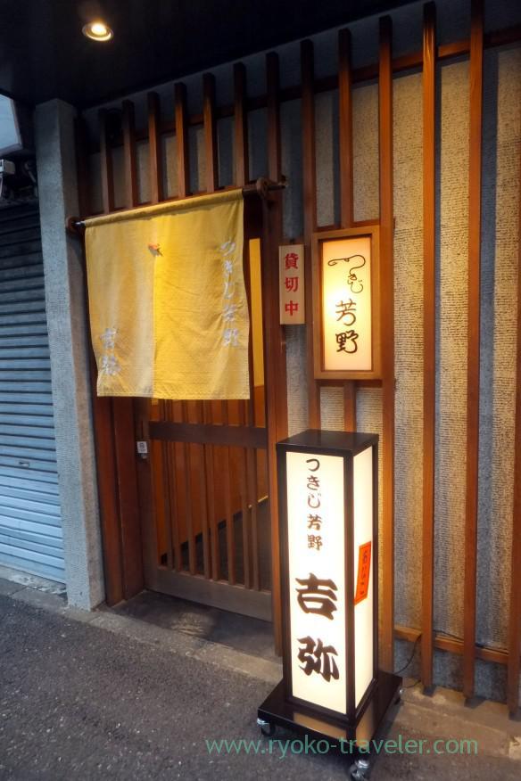 appearance-kichiya-tsukiji