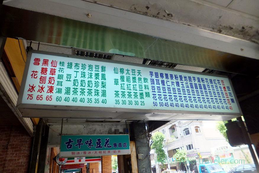 menus-gu-zao-wei-tofu-pudding-shuanglian-taipei-201605