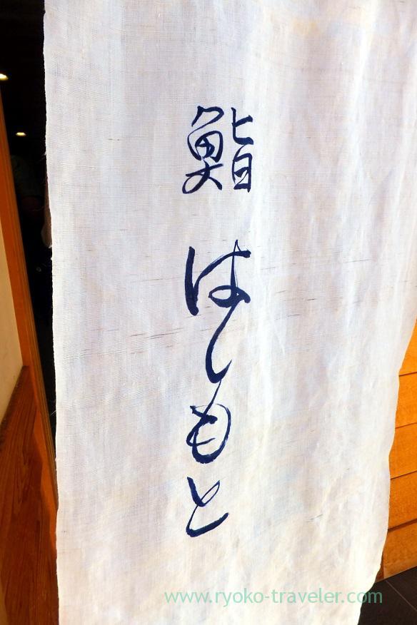 shop-curtain-sushi-hashimoto-shintomicho