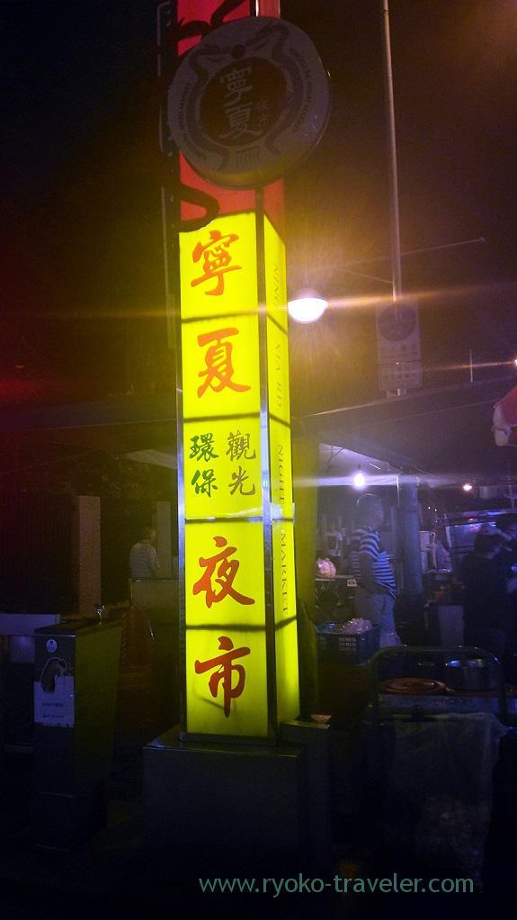 Signboard, Ningxia night market, Shuanglian (Taipei 201605)