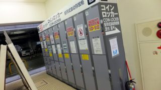 Tsukiji Outer Market : Two places that you can leave your baggage (baggage room, lockers)