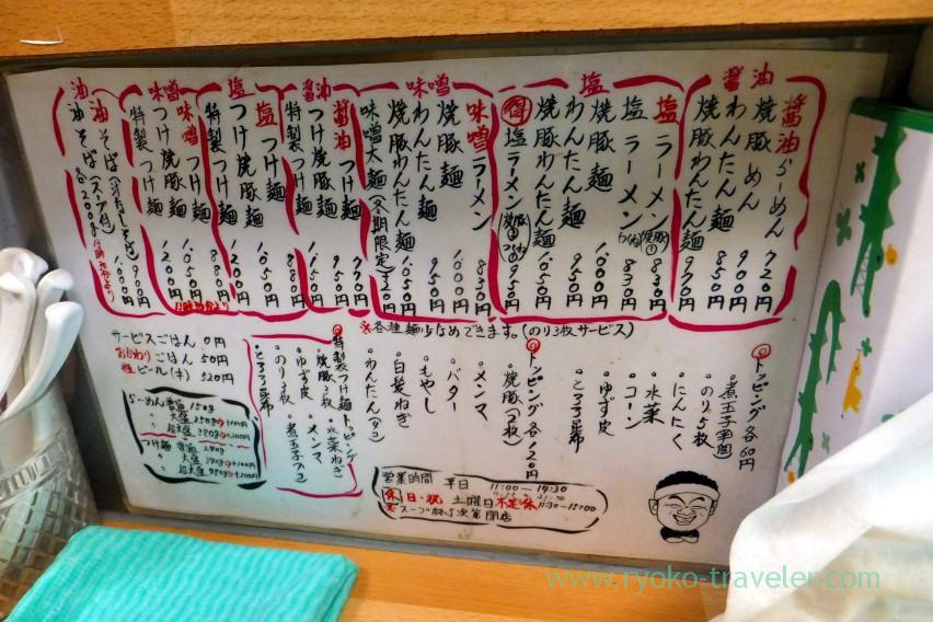 Menus, Mendokoro Taisho (Shintomicho)