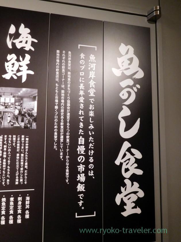 About Uogashi Shokudou, Tsukiji uogashi (Tsukiji)