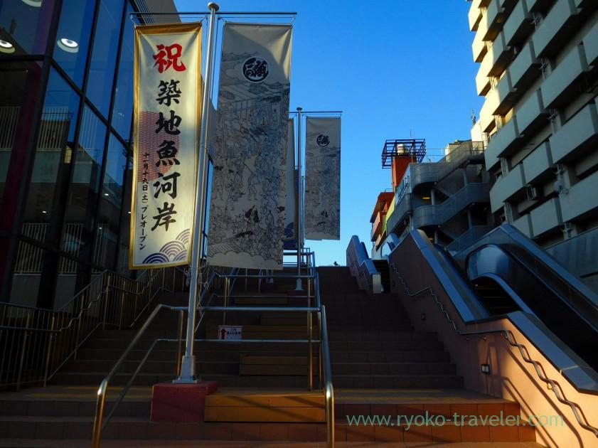 Appearance, Tsukiji uogashi (Tsukiji)