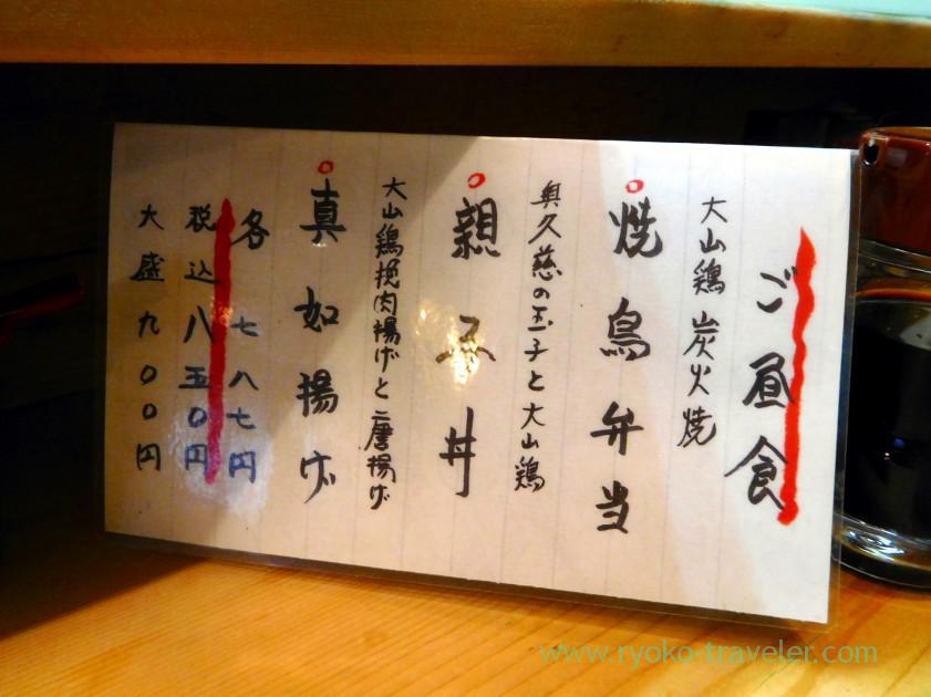 Lunch menu, Toriyaki Tstunoji (Tsukiji)