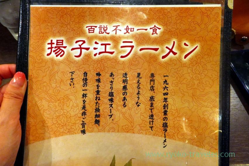 Menus, Yousuko ramen so-honten (Umeda)