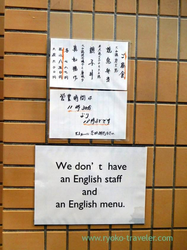 No english words, Tatsunoji (Tsukiji)