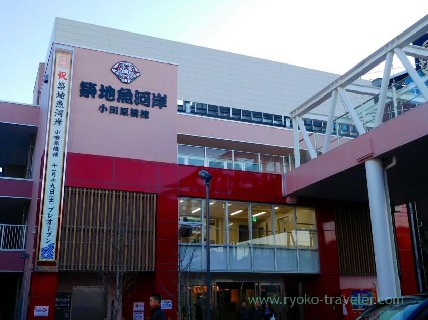 Odawara, Tsukiji uogashi (Tsukiji)