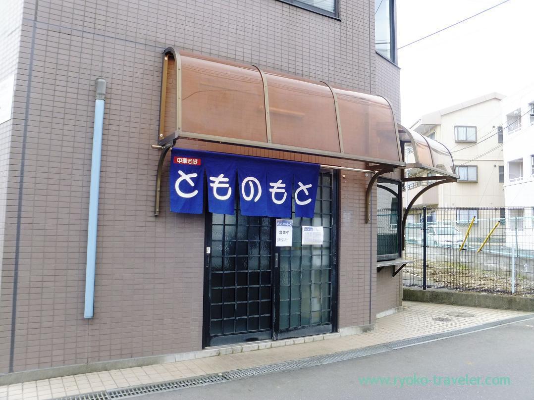Appearance, Tomo-no-moto (HigashiNakayama)