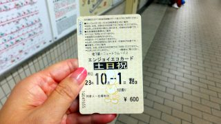 Osaka : How to get Enjoy Eco Card (Osaka municipal subway useful and inexpensive ticket)