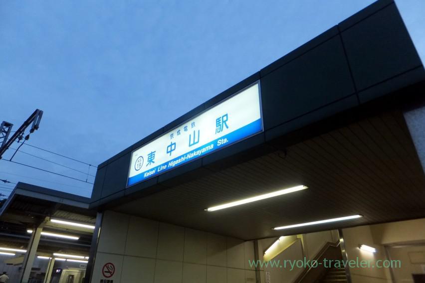 Higashi nakayama station