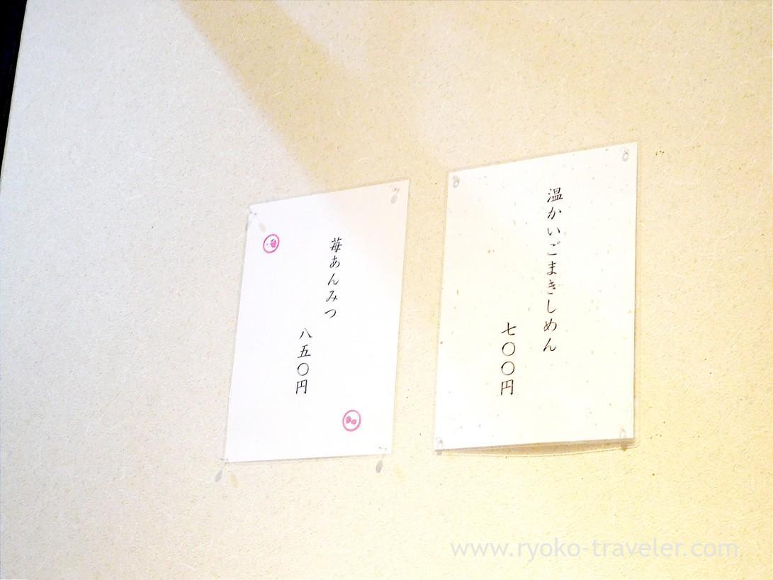 Winter-limited menu, Irie (Monzen-nakacho)