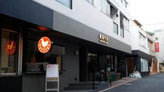 Omotesando : Yakitori Imai is reopen (焼鳥 今井)