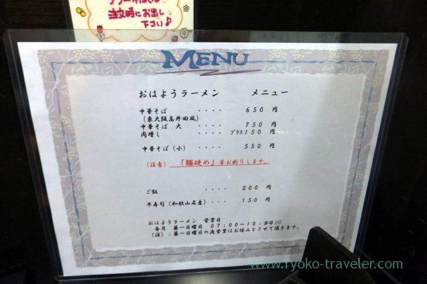 Breakfast menu, Menya Joroku (Namba)